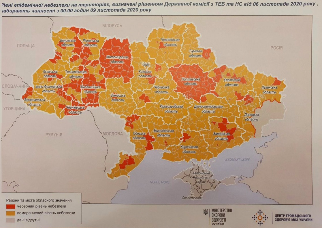 В Украине начало действовать новое карантинное зонирование: Николаев остается в «красной»