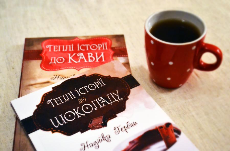 Надійка Гербіш, «Теплі історії до кави» та «Теплі історії до шоколаду