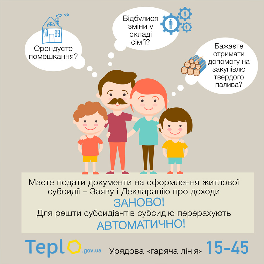 ВУкраинском государстве сокращены социальные нормы потребления газа, тепла и электрической энергии