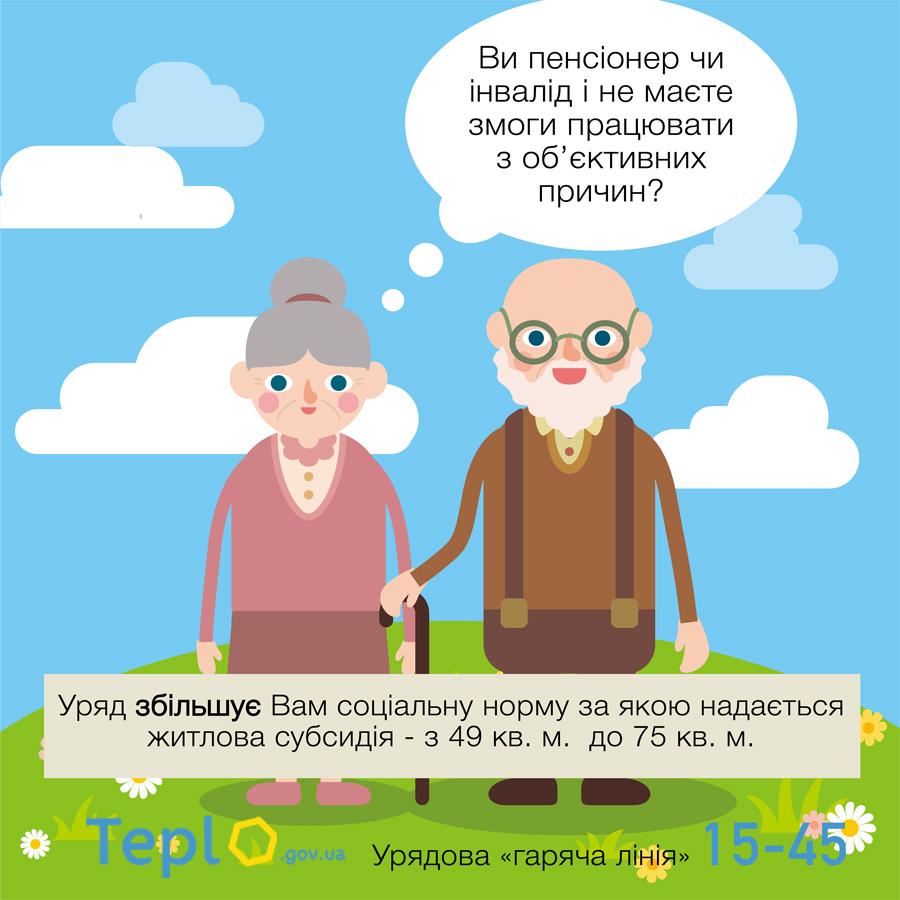 Спервого мая вУкраинском государстве снижены социальные нормы науслуги ЖКХ