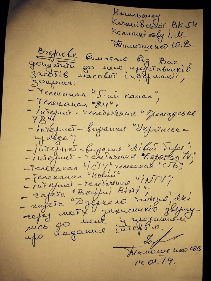 Ю.Тимошенко требует, чтобы к ней допустили прессу - С.Власенко