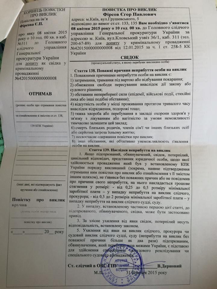 На Ахметова заведено дело по факту финансирования терроризма и сепаратизма, - нардеп Фирсов (БПП) - Цензор.НЕТ 7034