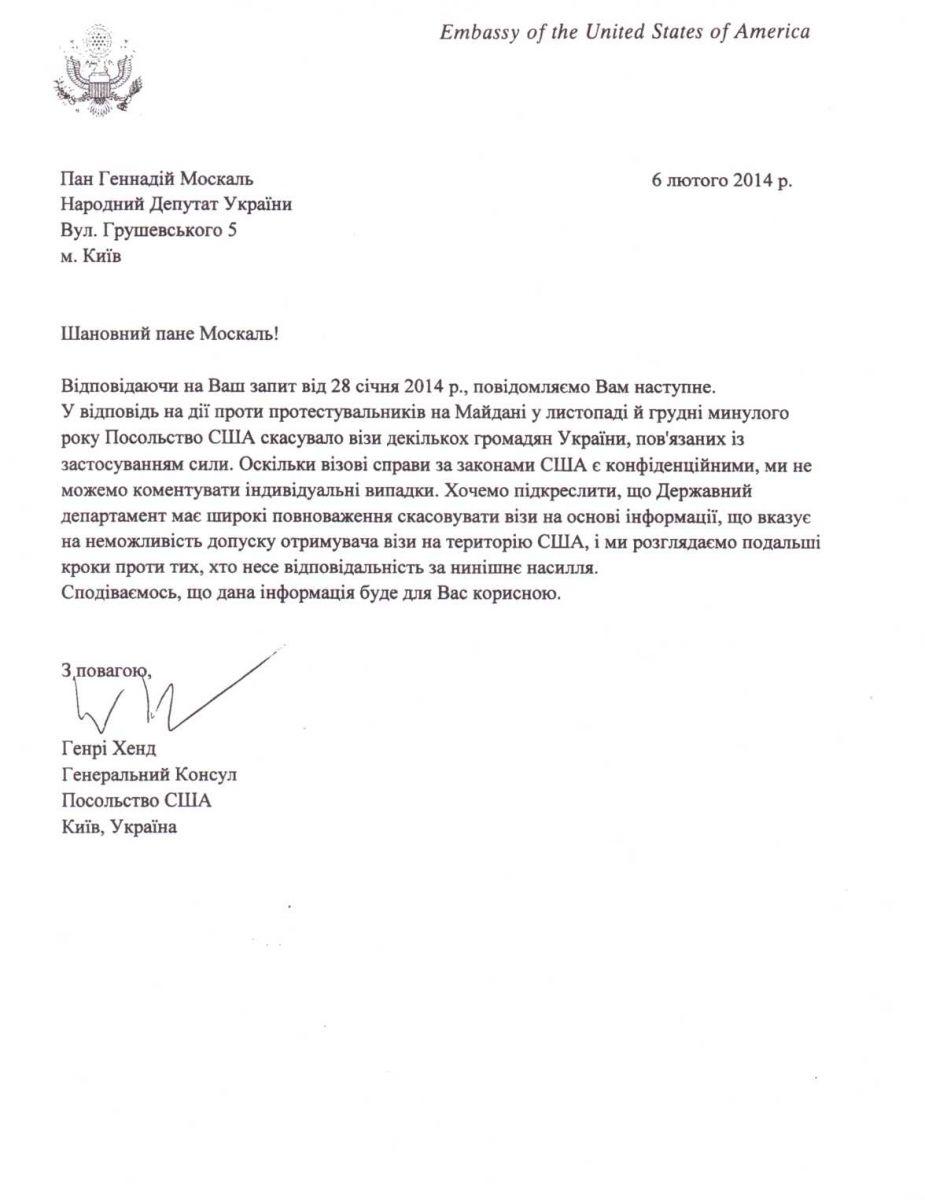 Посольство США отменило визы нескольким украинским чиновникам за применение силы при разгоне Евромайдана