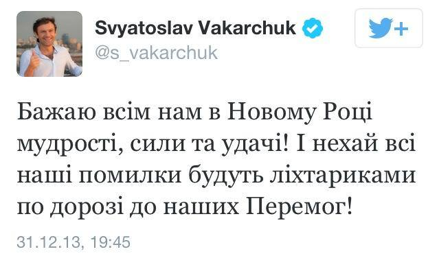 Пусть наши ошибки будут фонариками по дороге к нашим победам,- Вакарчук