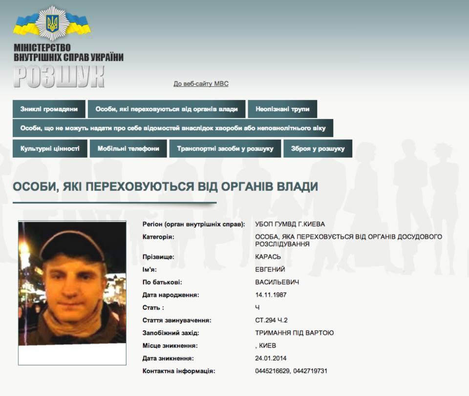 Помощника нардепа А.Ильенко объявили в розыск