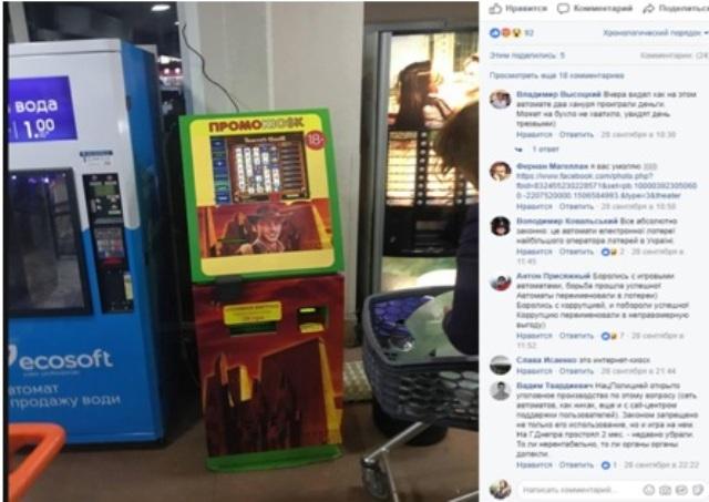 новини ігрові автомати