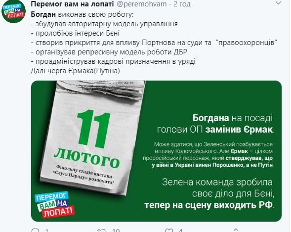 Призначення Єрмака главою ОП посилить вплив Путіна на Зеленського, - Білецький - Цензор.НЕТ 8856