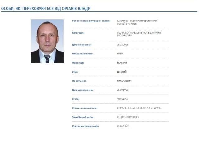 Народного депутата Бакулина из«Оппозиционного блока» объявили врозыск