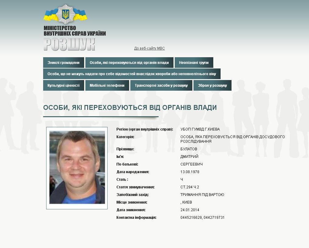 Милиция пытается арестовать Д.Булатова в больнице