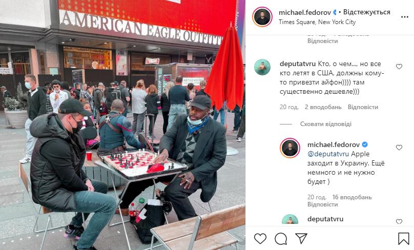 Заход Apple в Украину: Федоров написал обнадеживающий пост в Instagram