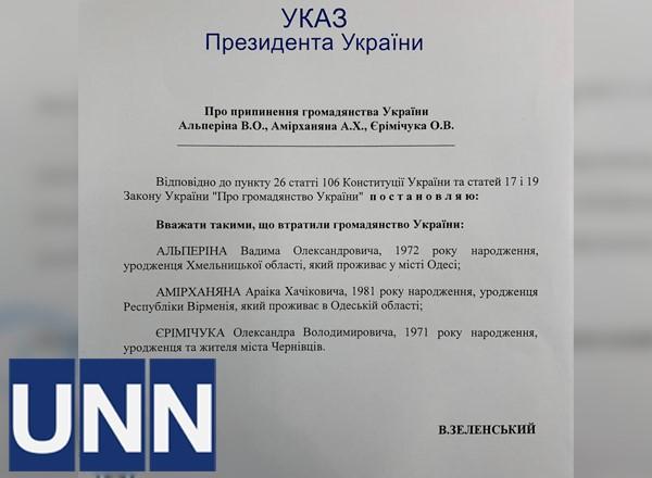 Зеленский прекратил гражданство Альперина, Еримичука и Амирханяна - документ
