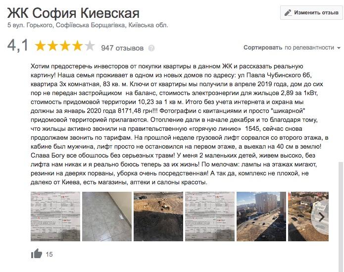В жилом массиве под Киевом грозят отключить воду и тепло