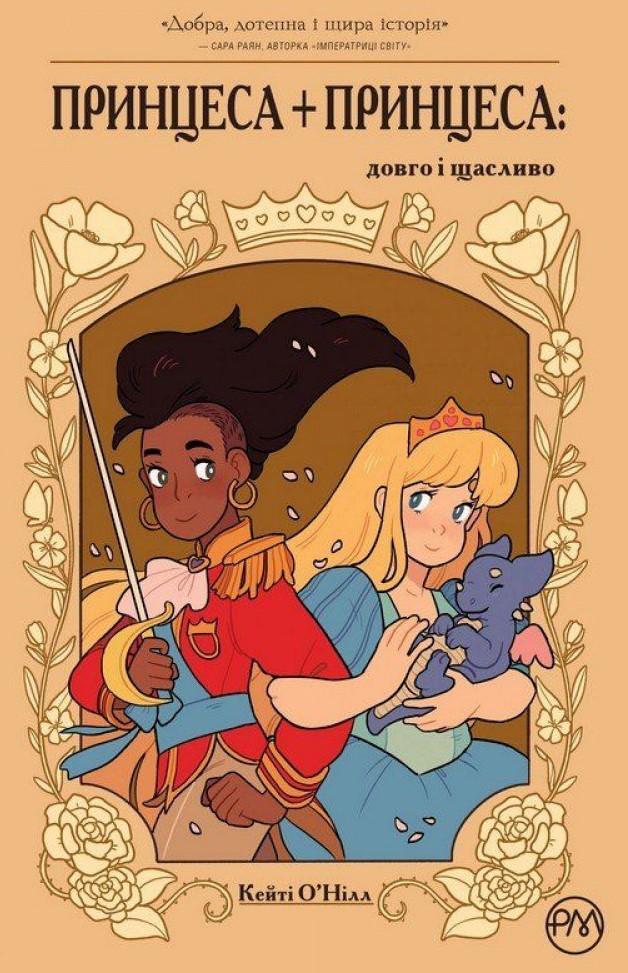 «Принцесса+принцесса»: в Украине для детских библиотек приобрели книги о девушках-лесбиянках