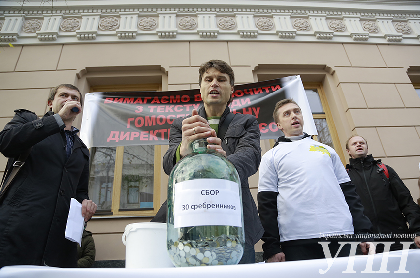 Ск в украине гомосексуалистов
