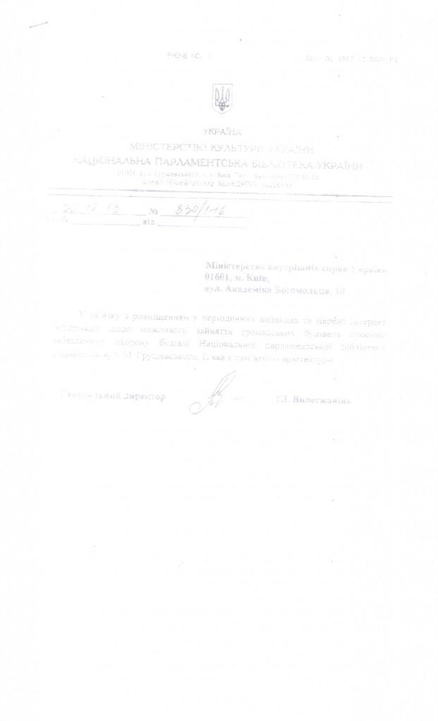Учреждения культуры попросили Захарченко защитить их от захвата