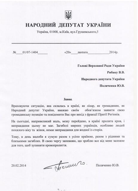 Народный депутат Ю.Поляченко написал заявление о выходе из фракции ПР
