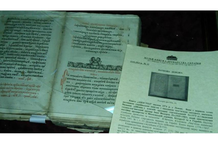 В Межигорье обнаружили хранилище ценных раритетных книг - фото 3
