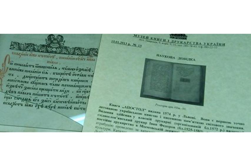 В Межигорье обнаружили хранилище ценных раритетных книг - фото 2