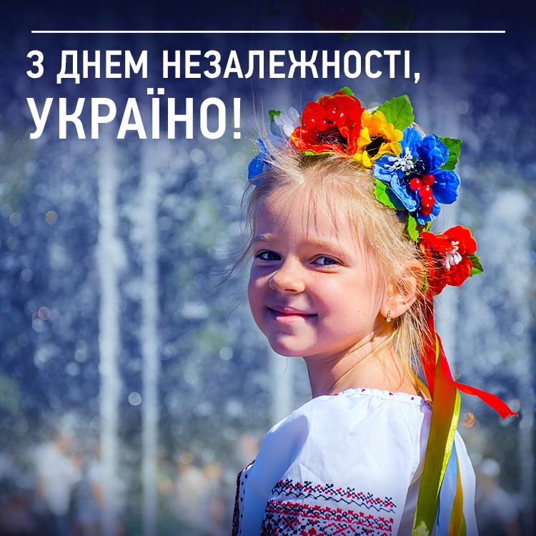 поверхность насыпаем поздравление с днем независимости украины прикол получил