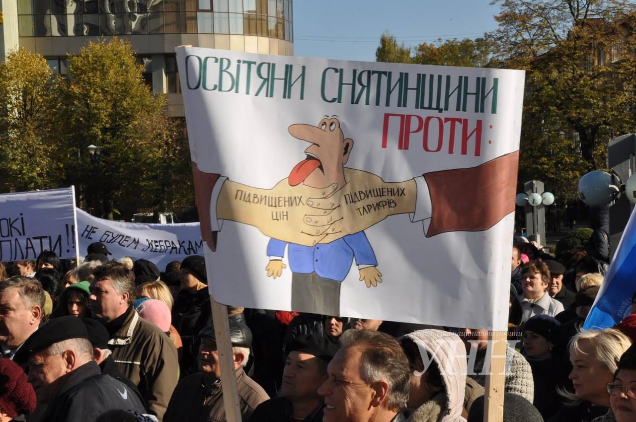 Мітинг проти високих тарифів розпочався в Івано-Франківську - фото 4