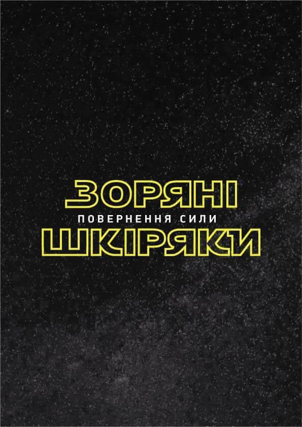 """""""Зорян и Шкиряк"""" собрал коллекцию забавных фотожаб о себе - фото 29"""