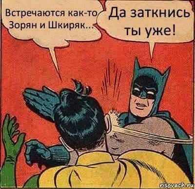 """""""Зорян и Шкиряк"""" собрал коллекцию забавных фотожаб о себе - фото 12"""