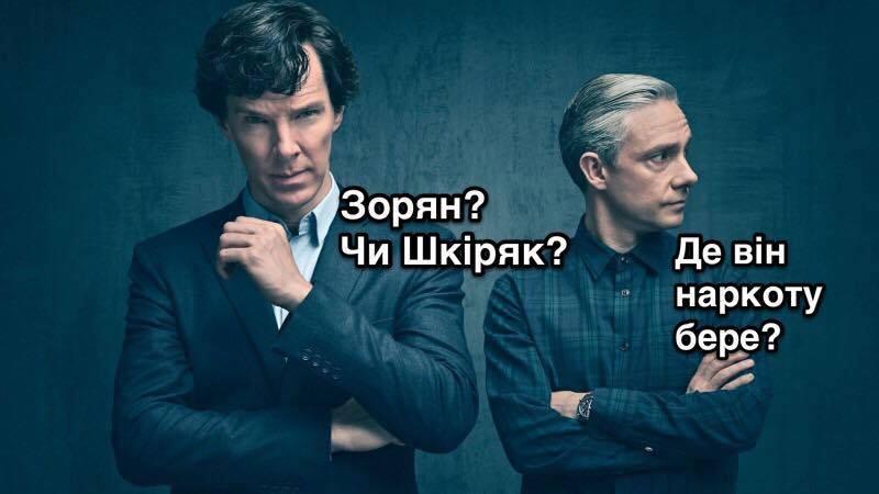 """""""Зорян и Шкиряк"""" собрал коллекцию забавных фотожаб о себе - фото 6"""