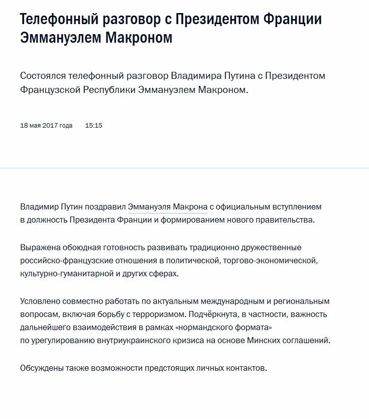 Макрон вперше поговорив із Путіним про війну вУкраїні