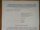 Адвокат Сенцова опубликовал новые документы по поводу прошения о помиловании - фото 1