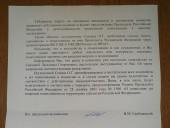 Адвокат Сенцова опубликовал новые документы по поводу прошения о помиловании - фото 2