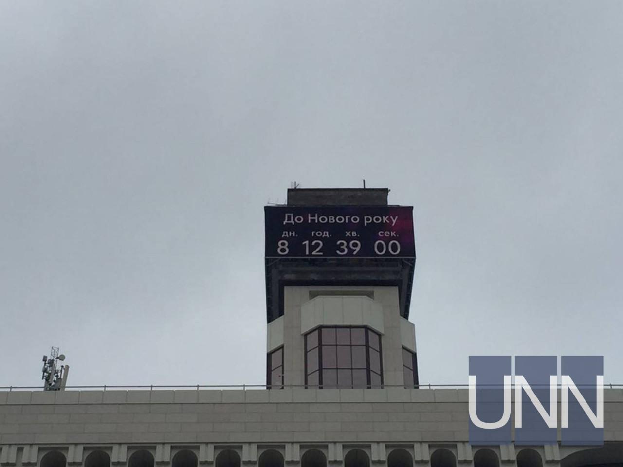 У Києві на Будинку профспілок запрацював годинник – новини на УНН ... 840a3f80c36b8
