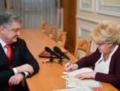 Порошенко подал документы в ЦИК - фото 1