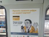 ШахрайГудбай: в столичном метро запустили арт-поезд - фото 1
