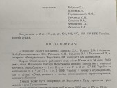 Суд оставил в силе приговор Януковичу - фото 1