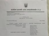 Суд оставил в силе приговор Януковичу - фото 2