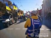 Полиция заявила, что марш в Киеве прошел без нарушений - фото 1
