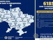 Выборы-2020: за сутки еще 26 производств за нарушения избирательного процесса - фото 1