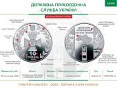 Нацбанк вводит в обращение новую памятную монету - фото 1