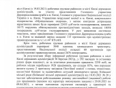 Усиление карантина в Киеве: опубликовано решение - фото 2