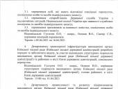 Усиление карантина в Киеве: опубликовано решение - фото 4