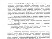 Усиление карантина в Киеве: опубликовано решение - фото 3