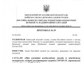 Усиление карантина в Киеве: опубликовано решение - фото 1