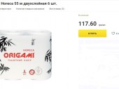 Украинский культурный фонд закупил туалетную бумагу. За каждую упаковку дал двойную цену - фото 2
