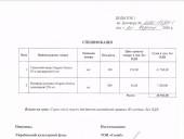 Украинский культурный фонд закупил туалетную бумагу. За каждую упаковку дал двойную цену - фото 1