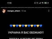 """Внесение Моргенштерна в """"черный список"""" российских гастролеров: рэпер послал политику и заявил, что обожает Украину - фото 2"""
