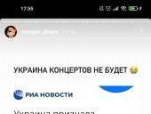 """Внесение Моргенштерна в """"черный список"""" российских гастролеров: рэпер послал политику и заявил, что обожает Украину - фото 1"""