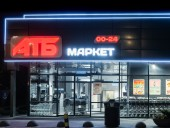 """Впервые за много лет рейтинг самых доходных украинских компаний возглавил частный бизнес - торговая сеть """"АТБ"""" - фото 3"""