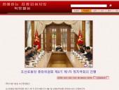 В Северной Корее анонсировали проведение пленума ЦК партии - фото 1