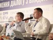 Сначала думай о малых: в Киеве состоялся форум малого предпринимательства - фото 5