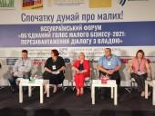 Сначала думай о малых: в Киеве состоялся форум малого предпринимательства - фото 2